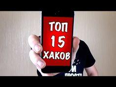 ТОП 15 ЛАЙФХАКОВ ДЛЯ ТЕЛЕФОНА. Хитрости и фишки смартфонов Iphone! - YouTube