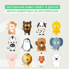 Лягушачий ribbit-ribbit и другие звуки животных на английском - читайте в нашей статье!😉 #englishdom