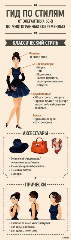 Как часто хочется одеться вопределенном стиле— для фотосессии ипросто так, чтобы было веселее жить, нонезнаешь, что счем правильно сочетать, чтобы невыпасть изобраза. Специально для девушек, которые любят экспериментировать сосвоим внешним видом, AdMe.ru подготовил гид, вкотором есть все— оттонкостей макияжа доправильных аксессуаров.