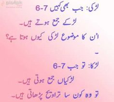 funny_girls_urdu_jokes_2-other copy