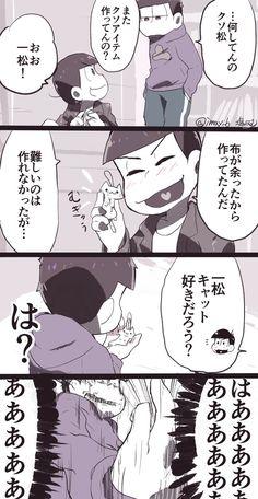 (色松)プレゼントもらったら丸一日大変そう pic.twit...
