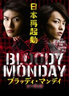 Bloody Monday 2 - Add this to your dramalist at: http://mydramalist.com/japanese-drama/17/bloody-monday-2