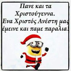 Πάμε θάλασσα!!! Funny Images, Funny Photos, Great Quotes, Me Quotes, Funny Texts, Funny Jokes, Funny Greek Quotes, Funny Bunnies, Film Music Books