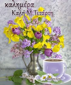Εικόνες καλημέρα για όλες τις ημέρες της Μεγάλης Εβδομάδας - eikones top Good Morning, Glass Vase, Easter, Period, Anna, Decor, Buen Dia, Decoration, Bonjour