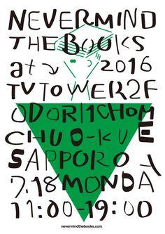 Never Mind the Books - Kaori Kojima
