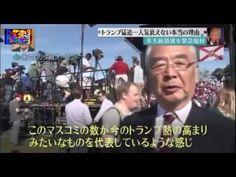木村太郎『トランプが勝つ』人気の理由を現地から取材
