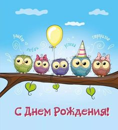 с днем рождения: 86 <strong>днем</strong> тис. зображень знайдено в Яндекс.Зображеннях