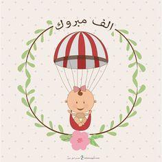 الف مبروك المولود New Baby Products, Vector Free, Congratulations, Snoopy, Logos, Cards, Fictional Characters, Logo, A Logo
