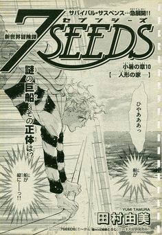 『7SEEDS/小暑の章10 -人形の家-』田村由美