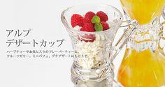 ガラス食器 / アルプ デザートカップ