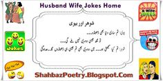 Chalaak Husband Wife Jokes 2017 Urdu/Hindi. Chalak Husband Funny Joke 2017. Wife Husband Funny Hindi Joke 2017. Funny Husband Wife Jokes. Hindi Joke: Chalaak Buddha aur Sharab ka Bar.