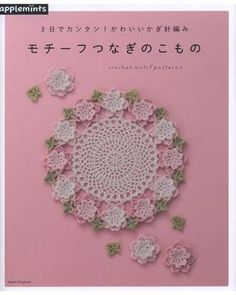 Asahi crochet motif patterns 720