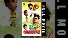 Movie: Paka Dekha Language: Bengali Genre: Drama, Comedy Producer: Mohan Mallick, Somnath Roy Director: Arabinda Mukherjee Story: Rabi Ghosh Cinematographer: Pintu Dasgupta Music Director: Hemanta Mukherjee Lyricist: Bonophul, Gauri Prasanna Mazumder Playback: Hemanta Mukherjee, Tarun Bandopadhyay, Amal Mukhopadhyay, Samaresh Roy, Sudhin Sarkar, Pranab Ghosh, Chittapriyo Mukhopadhyay, Arundhuti Holme Chowdhury, Sagar Sen, Bitu Samajpati, Sanghamitra Bandyopadhyay, Nilima Bandopadhyay, Mala…