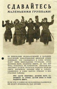 Финская агитационная листовка с предложением о сдаче в плен .