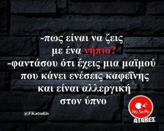 Funny Greek Quotes, Funny Photos, Funny Shit, Kai, Fun Stuff, Jokes, Cold, Humor, Fanny Pics