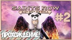 Прохождение Saints Row Gat Out of Hell на русском #2