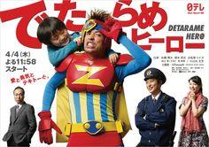 """でたらめヒーロー """"Detarame Hero"""""""