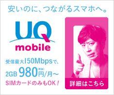 安いのに、つながるスマホへ。UQ mobileのバナーデザイン
