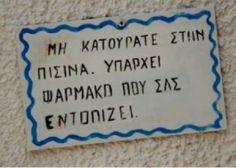 Βρείτε το ...λάθος [ΦΩΤΟ] Funny Photos, Notes, Humor, Blog, How To Make, Greece, Random, Fanny Pics, Greece Country
