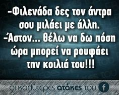 Funny Photos, Funny Images, Funny Lyrics, Funny Greek Quotes, Episode Choose Your Story, Funny Statuses, Clever Quotes, Sarcasm Humor, Try Not To Laugh