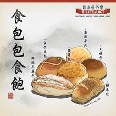 食包包食飽 by Milktealogy