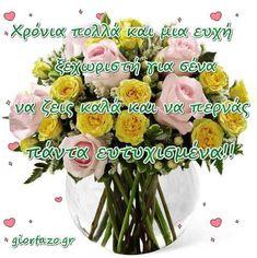 Κάρτες Με Ευχές Γενεθλίων Και Ονομαστικής Εορτής - Giortazo.gr Beautiful Pink Roses, Name Day, Baby Party, Good Morning Quotes, Happy Birthday, Table Decorations, Inspiration, Saint Name Day, Birthday