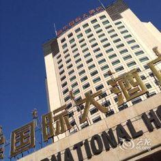 Hotel Deal Checker - Shenhua International Hotel Baotou