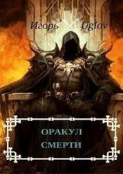 Скачивайте Игорь Uglov -  Оракул смерти онлайн  и без регистрации!