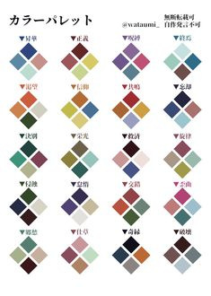 Colour Pallete, Color Combos, Color Schemes, Deco Studio, Color Magic, Color Studies, Coordinating Colors, Pantone, Color Inspiration