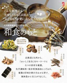 九州産高級あご入り万能だし 和食のもと #和 Food Web Design, Food Graphic Design, Food Poster Design, Japanese Graphic Design, Menu Design, Flyer Design, Design Design, Japanese Menu, Japanese Poster