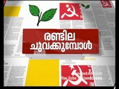 Kerala congress-M nominee wins in dist panchayat polls with CPI-M support | News hour 3 May 2017: Kerala congress-M nominee wins in dist…