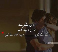 Sweet and Romantic Pick Up Lines You Can Actually Use Love Poetry Images, Love Quotes With Images, Love Poetry Urdu, Love Quotes For Her, Cute Love Quotes, Poetry Quotes, Urdu Quotes, Eid Poetry, Qoutes