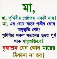 101 Bangla Quotes To Inspire, Love, Live, Struggle & Motivate Yourself Mother Quotes, Mom Quotes, People Quotes, Life Quotes, Romantic Love Quotes, Love Quotes For Him, Bengali Love Poem, Bangla Love Quotes, Good Morning Cards
