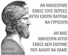 Σκέψεις (ΚΤ) Philosophical Quotes, Interesting Quotes, Greek Quotes, Greek Life, True Words, Greece, Literature, Life Quotes, Wisdom