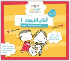 Arabic Nursery Rhymes and Songs for Children Vol. 1