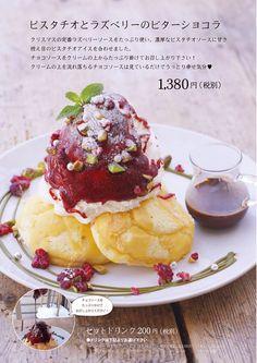 藻岩本店限定 ピスタチオとラズベリーのビターショコラ 2015.12