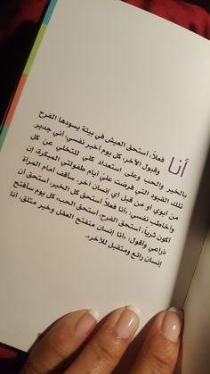 #توكيدات#عشوائيات#لويز هاي#توكيدات لويز هاي لهذه الليلة#الحكمة الداخلية Beautiful Arabic Words, Arabic Love Quotes, Sweet Words, Love Words, Some Quotes, Words Quotes, Poetry Quotes, Vie Motivation, Book Qoutes