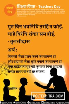 Teachers Day Quotes Greetings Whatsapp SMS in Hindi with Images  Part 2