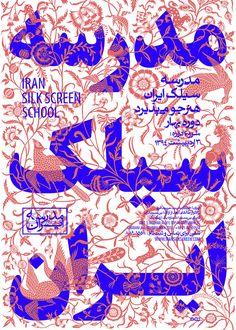 """silk screen school"" by homa delvaray / iran, 2015 / silkscreen, 50 x 70 mm"