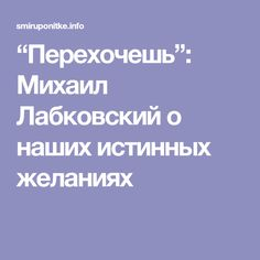 """""""Перехочешь"""": Михаил Лабковский о наших истинных желаниях"""