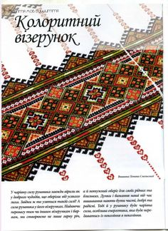 Gallery.ru / Фото #4 - Українська вишивка 12 - tymannost   AMAZING!