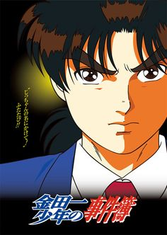 Kindaichi Shounen no Jikenbo 金田一少年の事件簿 1997