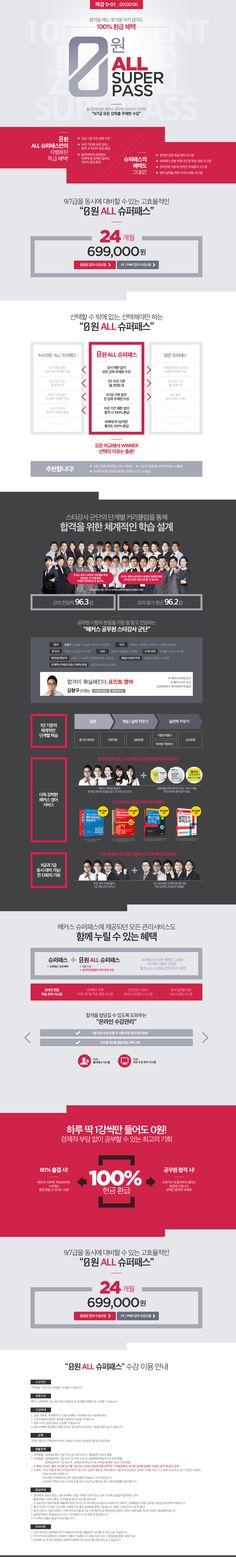 해커스,이벤트,랜딩페이지,이벤트 페이지,event,one page,landing,web page,공무원,0원 Event Landing Page, Event Page, Page Design, Web Design, Header Design, Event Banner, Promotional Design, Layout, Website