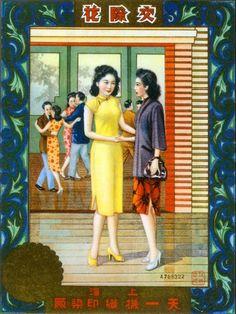 20世纪30年代交际花-上海天-机织印染...@小囡子的收藏夹采集到民国时期的时尚元素(221图)_花瓣人文艺术
