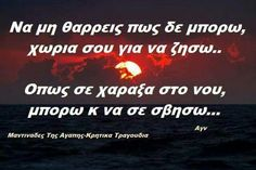Greek Quotes, Poems, Lyrics, Romance, Letters, Thoughts, Sayings, Paracord, My Love