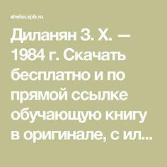 Диланян З. Х. — 1984 г. Скачать бесплатно и по прямой ссылке обучающую книгу в оригинале, с иллюстрациями.