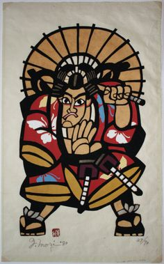 Goro in Rain, kappa-ban (stencil print), ca. 1980 by Yoshitoshi Mori Japanese Art Modern, Japanese Prints, Stencil Printing, Principles Of Art, Asian Design, No Rain, Silk Art, Woodblock Print, Fabric Painting