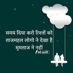 Image may contain: text Hindi Quotes Images, Shyari Quotes, Gita Quotes, Life Quotes Pictures, Love Quotes In Hindi, True Quotes, Mixed Feelings Quotes, Attitude Quotes, Fighting Quotes