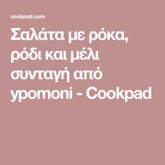 Σαλάτα με ρόκα, ρόδι και μέλι συνταγή από ypomoni - Cookpad