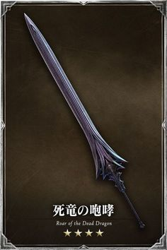 Roar of the dead dragon Fantasy Blade, Fantasy Sword, Fantasy Weapons, Armor Concept, Weapon Concept Art, Swords And Daggers, Knives And Swords, Dead Dragon, Dragon Sword